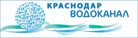 Краснодар-Водоканал
