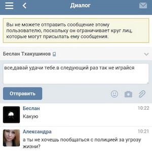 Развод полковника Тхакушинова 4