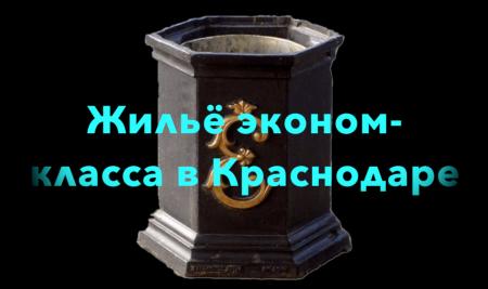 Жильё эконом-класса в Краснодаре