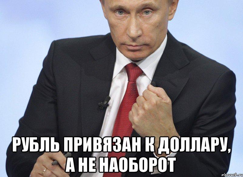 Путин объяснил роль рубля в новой геополитической реальности
