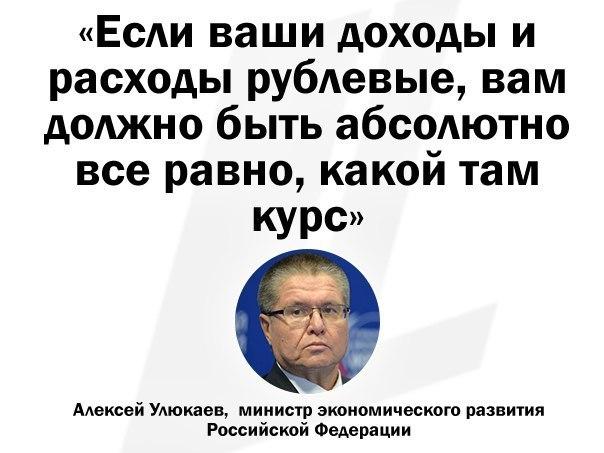 Улюкаев успокаивает