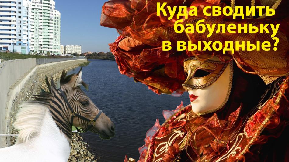 Афиша Краснодара, Карнавал
