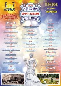 Афиша карнавала в Геленджике