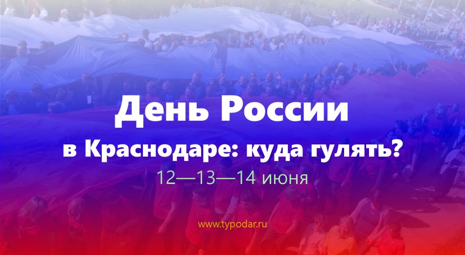 День России 12 июня в Краснодаре