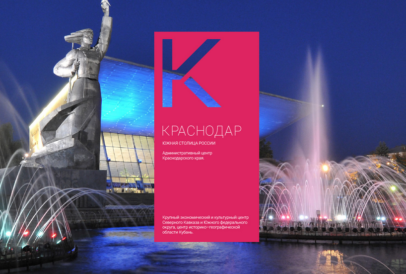 Лого Краснодара по версии студии «Плацкарт»