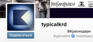 @typicalkrd в Instagram.