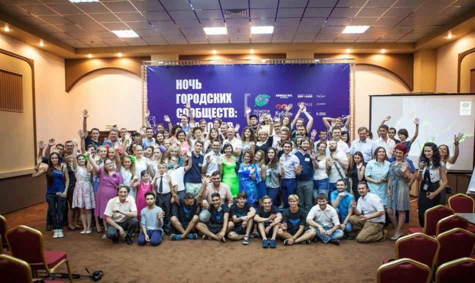 Ночь городских сообществ в Краснодаре. Фото Афиша №1. Краснодар.