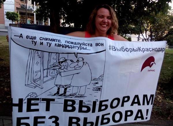 Пикет за сменяемость власти в Краснодаре