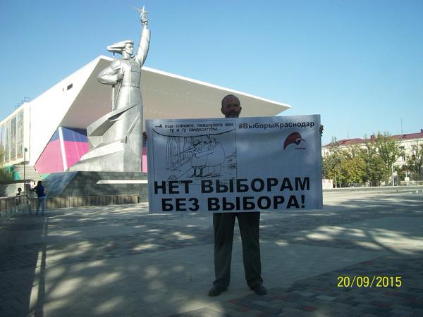 Пикет в поддержку сменяемости власти, Краснодар