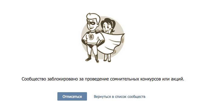 Блокировка сообщества «Типичный Краснодар»