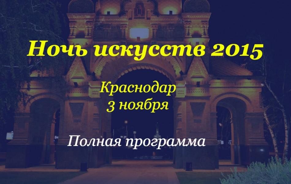 Ночь искусств 2015 Краснодар