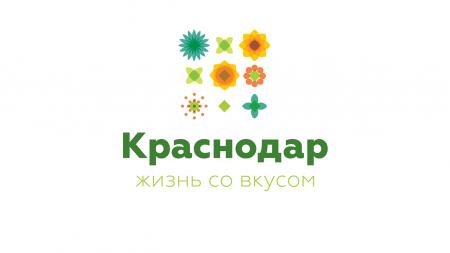 Бренд Краснодара