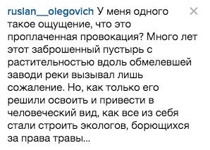 Руслан Олегович против провокаторов
