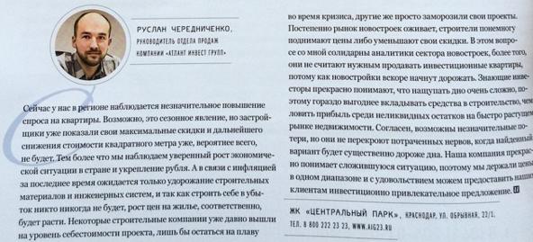 Руслан Олегович в журнале «Искусство потреблять»