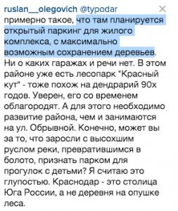 Роман Олегович о парке-парковке