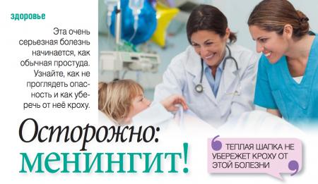 Защита от менингита, прививки в Краснодаре