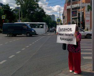 Евланов хватит пилить Краснодар