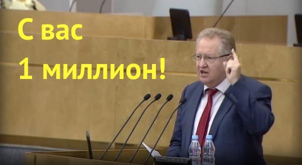 Обухов требует 1 млн с общественников Краснодара