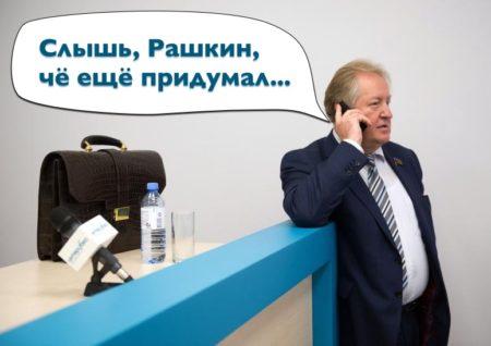 Обухов звонит Рашкину