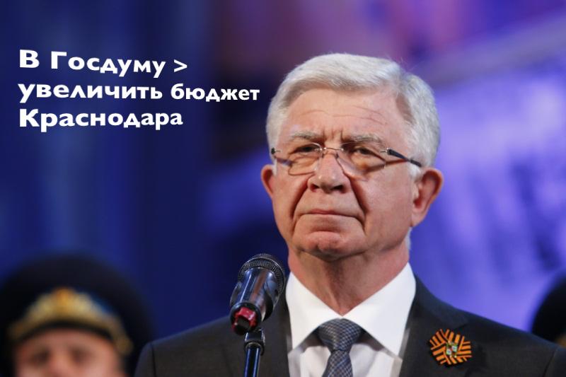 Евланов в Госдуму увеличить бюджет Краснодара