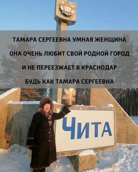 Будь как Тамара Сергеевна