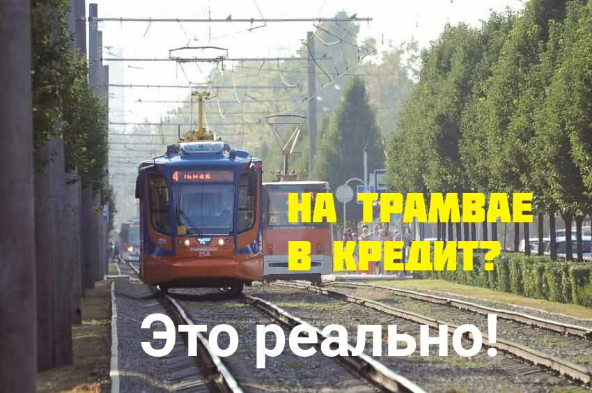 Безналичная оплата в трамваях Краснодар