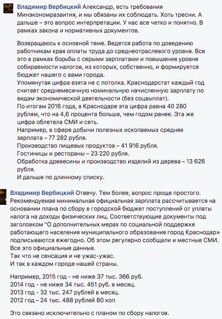 Комментарий В. Вербицкого в Фейсбуке