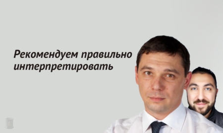 Первышов и Вербицкий рекомендуют