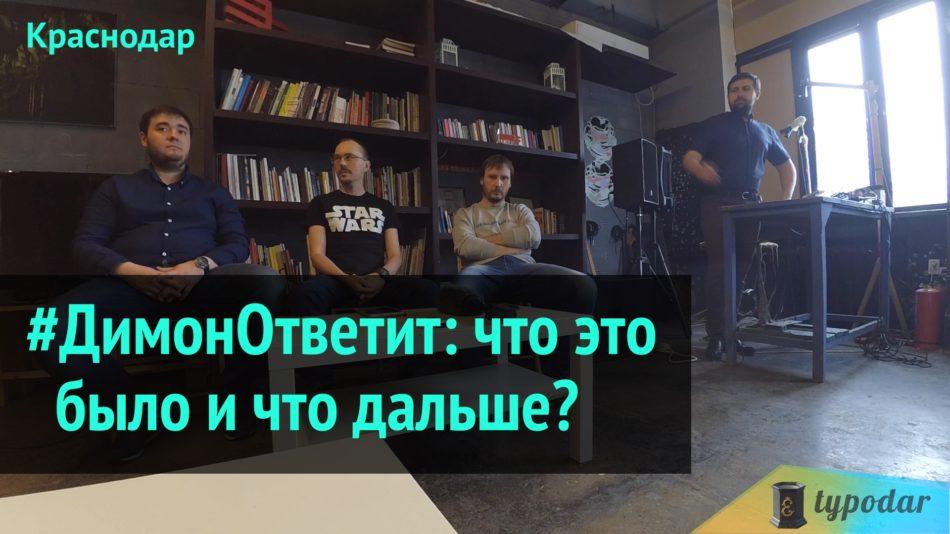 Заседание Екатеринодарского дискуссионного клуба в Краснодаре