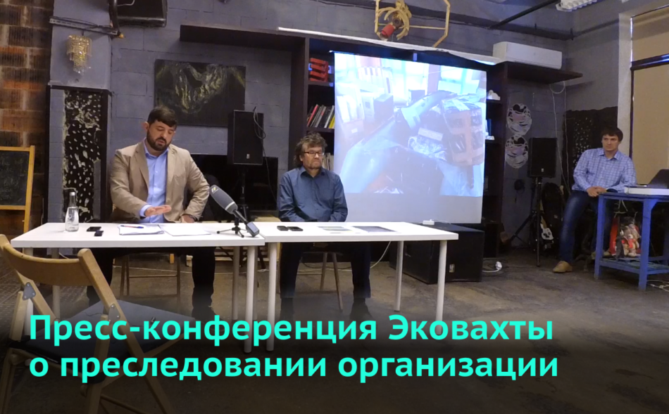 Пресс-конференция Экологической Вахты по Северному Кавказ