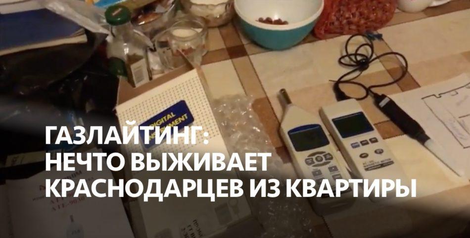 ГАЗЛАЙТИНГ ПСИХОЛОГИЧЕСКИЙ ТЕРРОР В КРАСНОДАРЕ