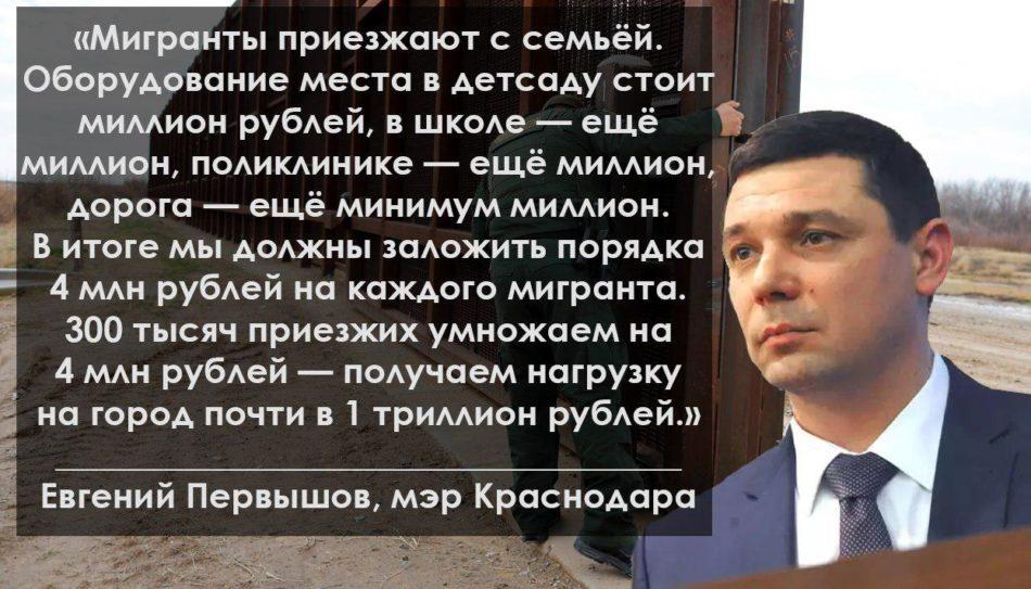 Мэр Краснодара о приезжих