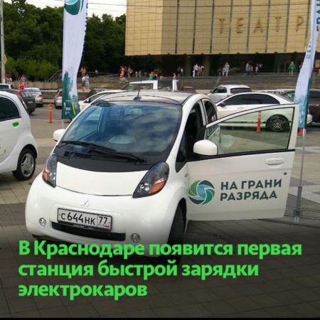 Станции заряда электромобилей Краснодар