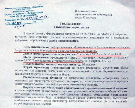 Как уведомить мэрию Краснодара о публичном мероприятии