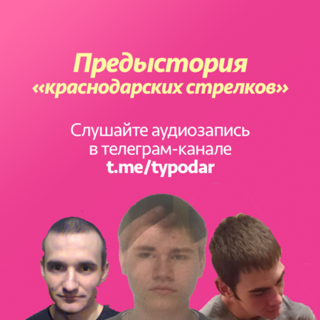 Медведев Карачкин Гмыря
