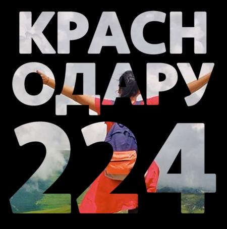 Программа День города Краснодар