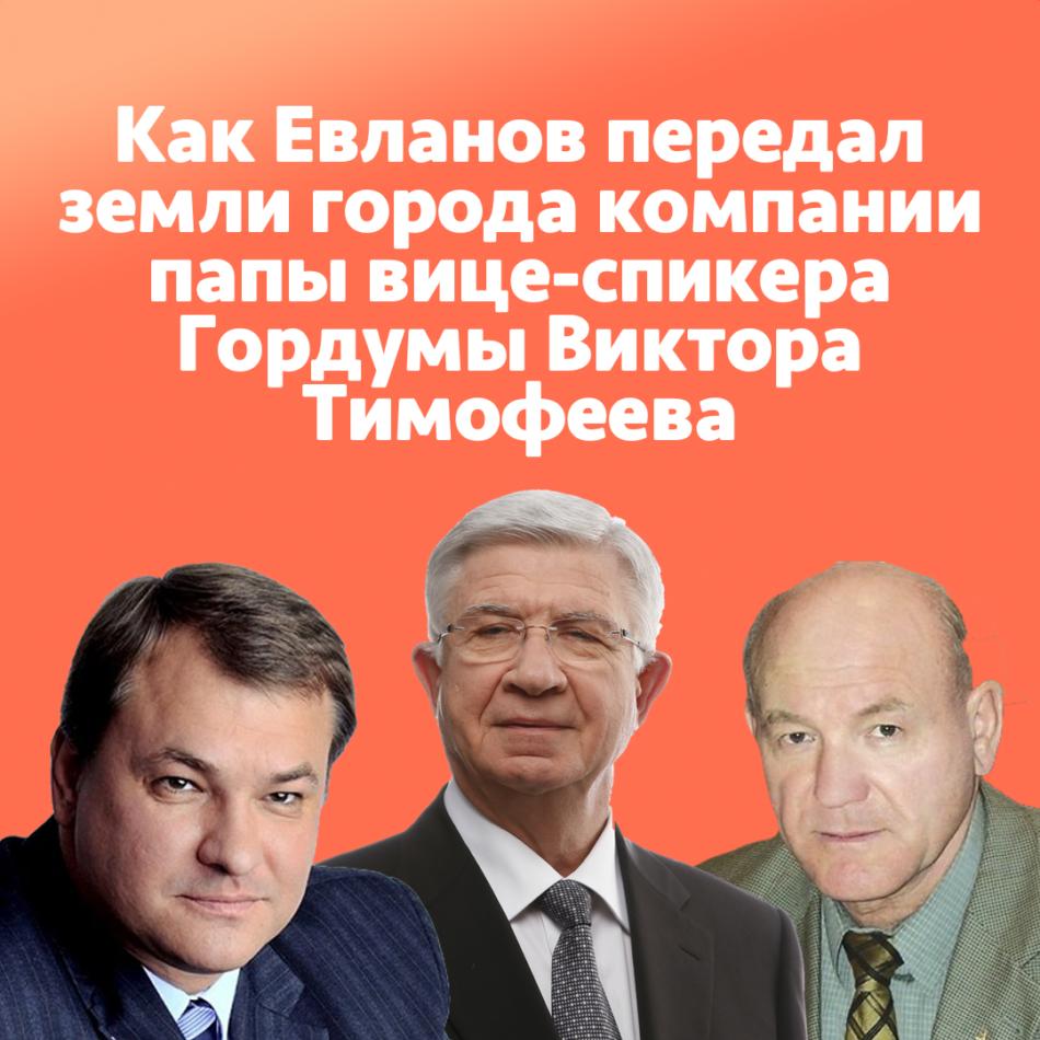 Евланов передача земель гордума Виктор Тимофеев