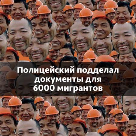 Мигранты Краснодар