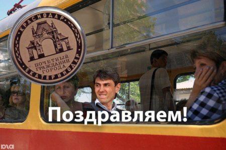 Сергей Галицкий почётный гражданин Краснодара