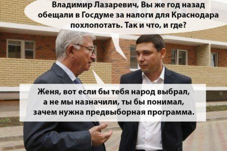 Евланов и Первышов
