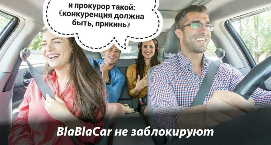 Блокировка BlaBlaCar BipCar в России